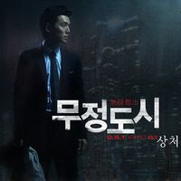 200px-Heartless_City_OST_Part_1