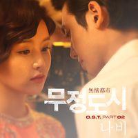 200px-Heartless_City_OST_Part_2