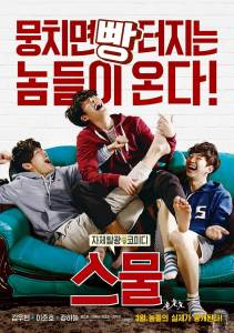 Twenty_(Korean_Movie)-p1